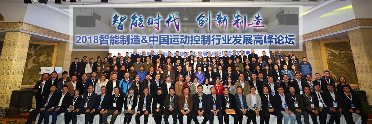 2018智能制造&中国运动控制行业发展高峰论坛