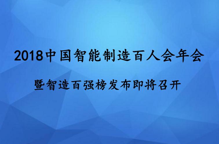2018中国智能制造百人会年会暨智造百强榜发布即将召开