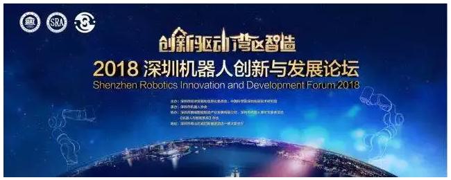 创新驱动湾区智造,2018深圳机器人创新与发展论坛成功举行