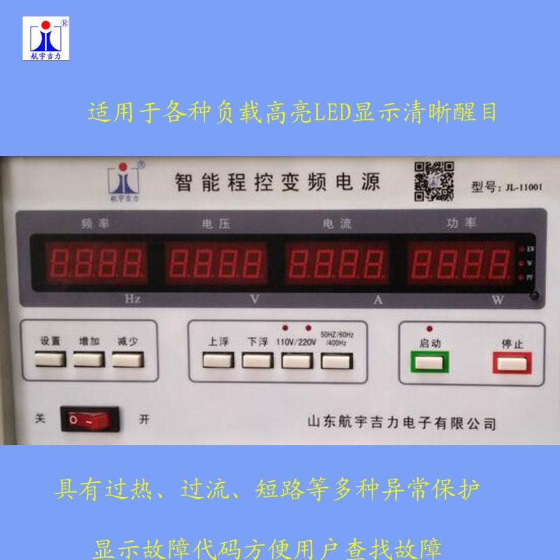 单相程控变频电源2000w 3000w6000w小功率测试老化电源航宇吉力