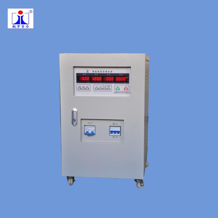 10kva大功率电源变频电源交流标准正弦波单相智能程控稳压稳频电源山东航宇吉力
