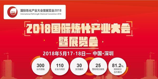 国际炼化大会暨展览会将于2018年5月在深圳盛大召开