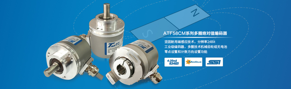 ATF58CM系列绝对值编码器
