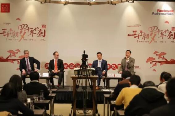深耕市场三十年 罗克韦尔自动化中国迎来新起点