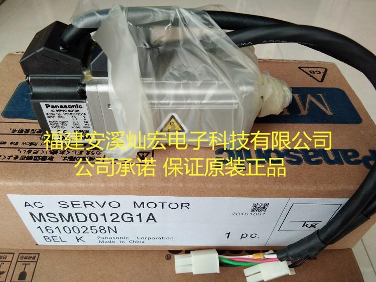 全新原装 松下伺服电机MSMJ042G1U
