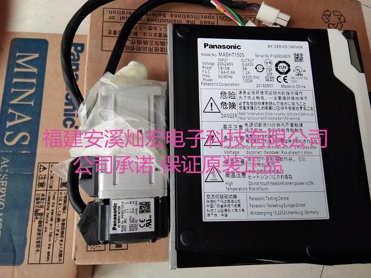 全新原装 松下伺服电机MSME082G41N