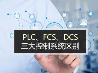 PLC、FCS、DCS三大控制系统区别