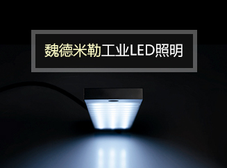 魏德米勒工业照明