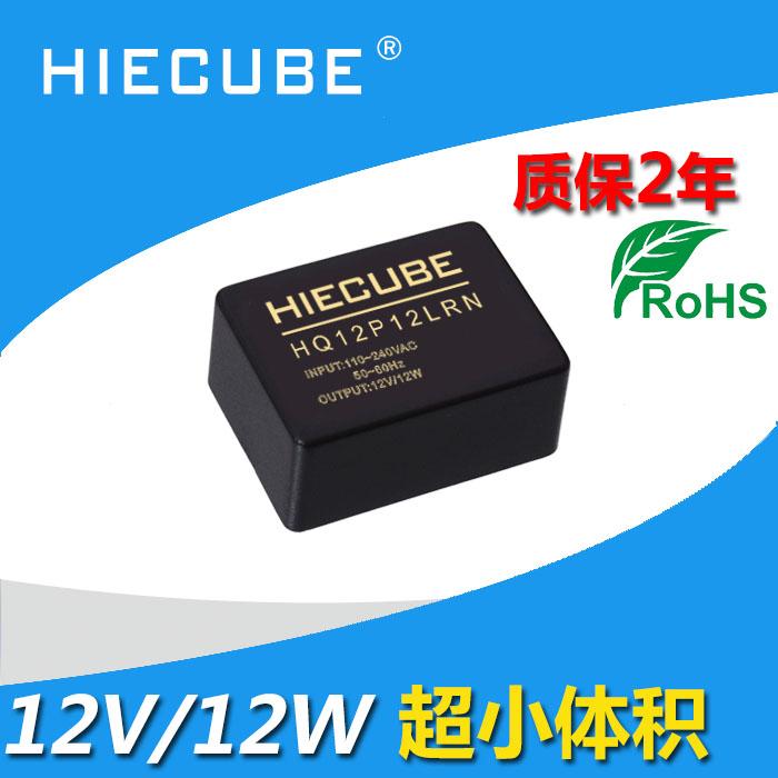220v转12v12w高精度小体积开关电源模块