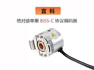 宜科绝对值单圈BiSS-C协议编码器