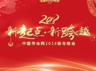 新起点,新征程——中国传动网2018年新年晚会隆重举行