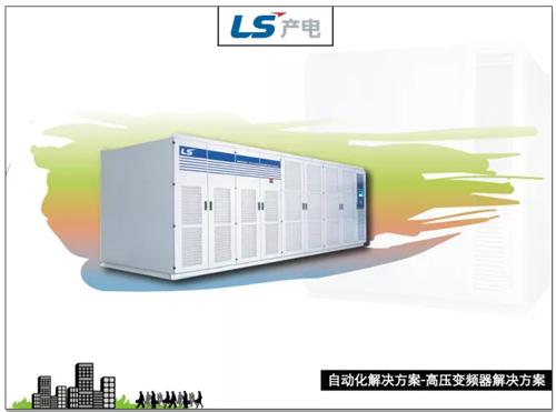 LS产电:LSMV-M1000Z系列高压变频器在柬埔寨KCC2水泥项目中的应用