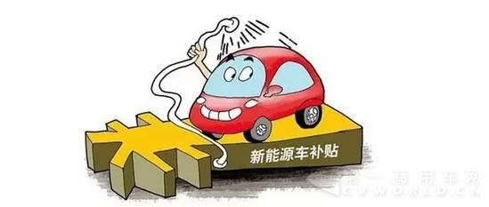广东发布关于2017-2020年新能源汽车补贴工作通知