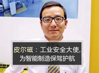 皮尔磁:工业安全大使,为智能制造保驾护航
