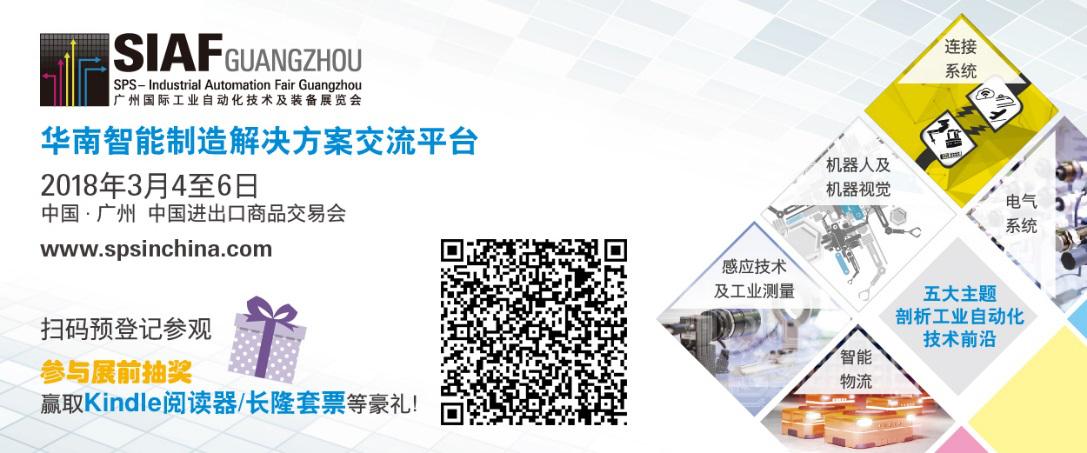华南工业自动化开年大展,SIAF2018 五大主题尽揽中国智能制造前沿
