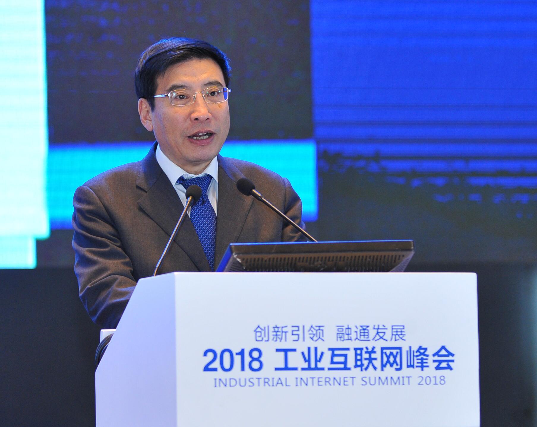 2018工业互联网峰会在京隆重召开