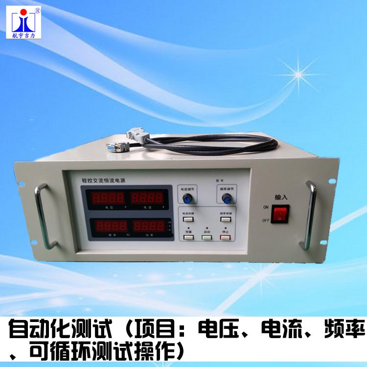 交流恒流源5v20a可编程开路电压0-5v电流源山东航宇吉力电子有限公司