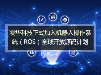 凌华科技正式加入机器人操作系统(ROS)全球开放源码计划