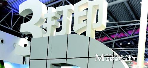 3D打印增材制造产业发展势头迅猛