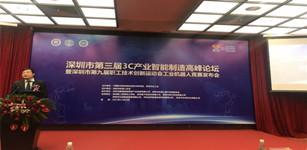 深圳市第三届3C产业智能制造高峰论坛隆重举行