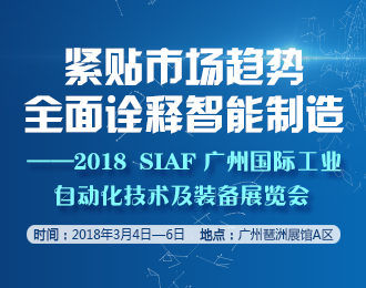 2018广州自动化展