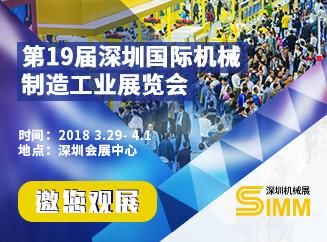 第19届深圳机械展