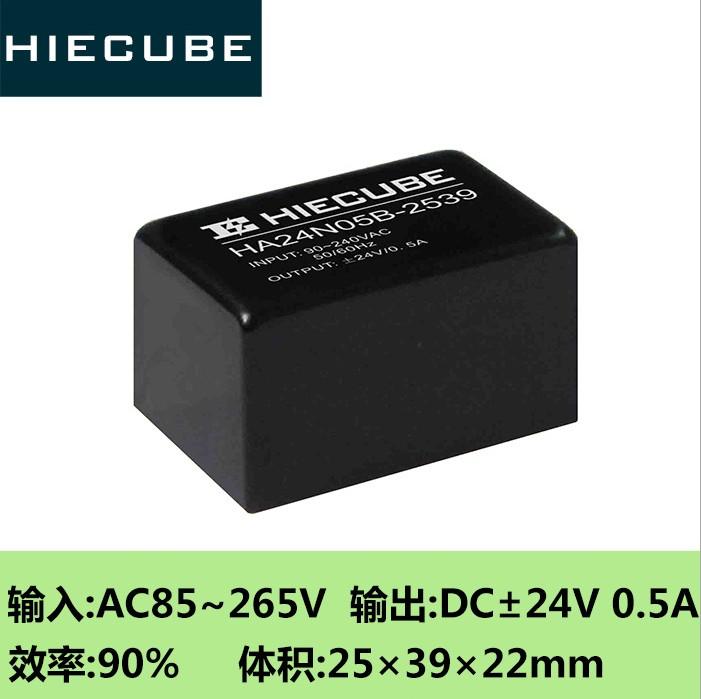 供应交流220V转正负24V正负双路输出AC-DC电源模块