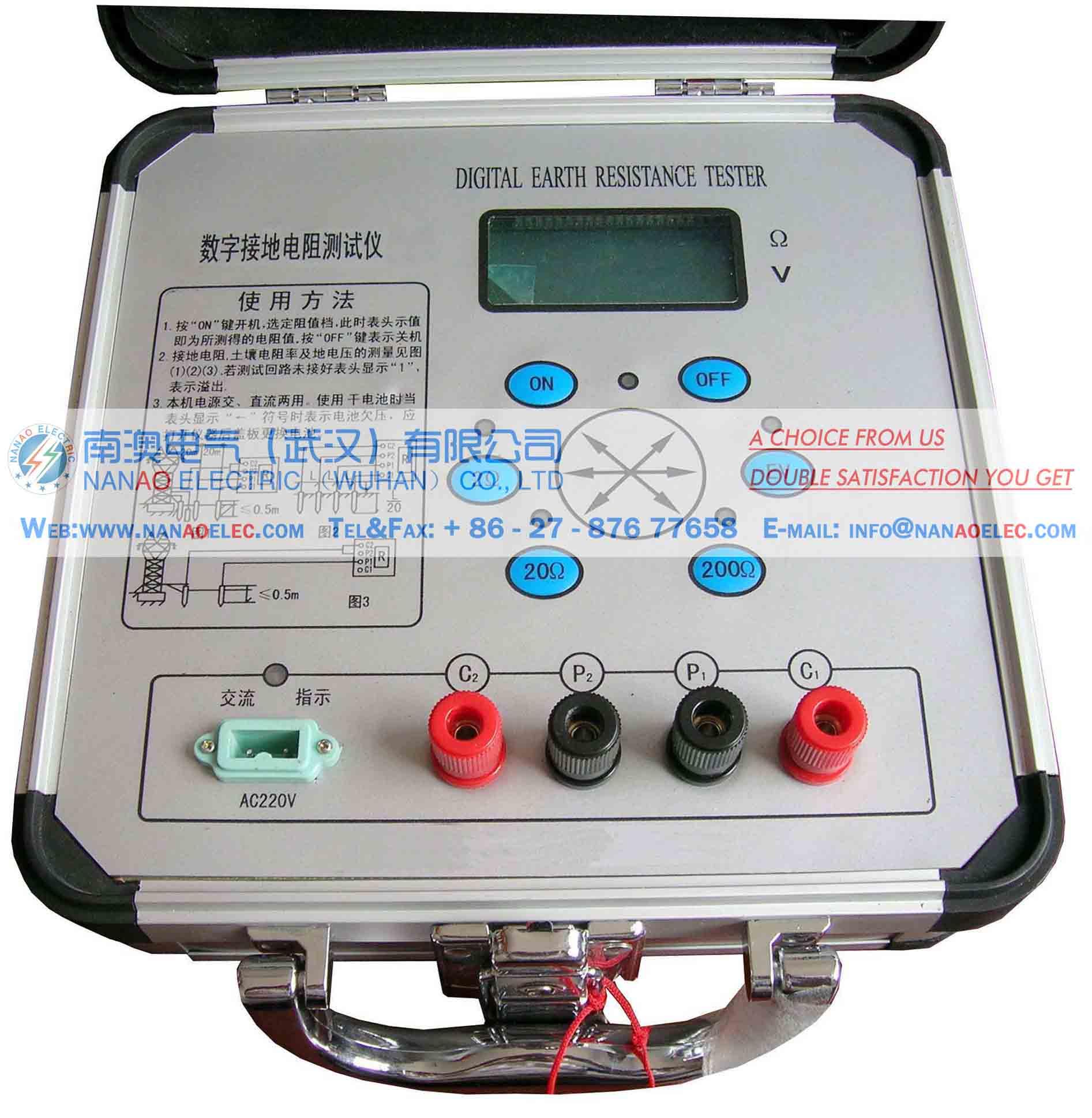 南澳电气NA3571接地电阻测试仪