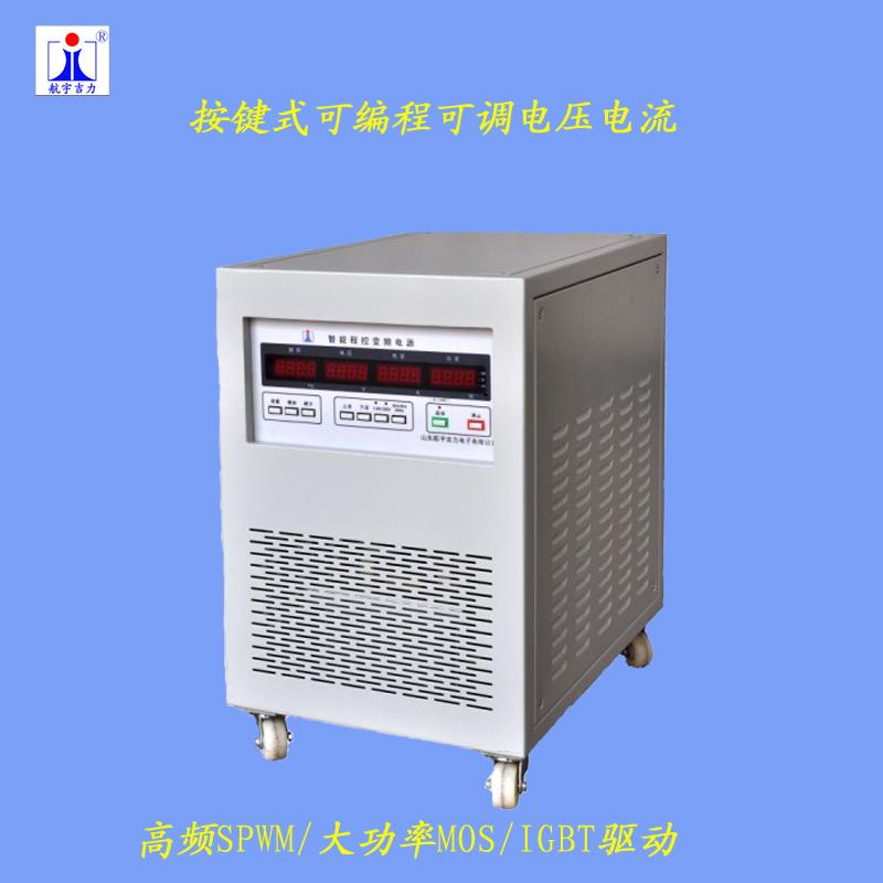 2000w变频电源JL11002可编程可调电压电流航宇吉力电子厂家直供