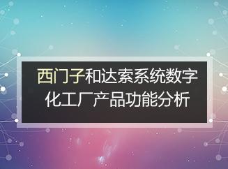 千赢官网_西门子和达索系统数字化工厂千赢官网功能分析