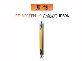 千赢官网网页版老虎机_邦纳EZ-SCREEN LS 安全光幕 IP69K