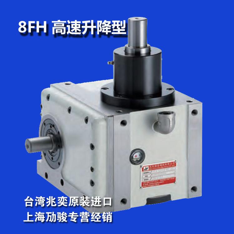 8FH凸轮分割器原装进口台湾兆奕自动化多工位组装机攻钻专机编带机包装机灌装机检测机适用