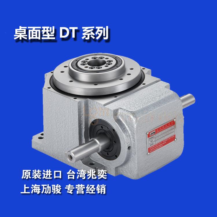 DT桌面型凸轮分割器原装进口台湾兆奕上海凸轮分割器代理适用于多工位组装机包装机灌装机检测机编带机