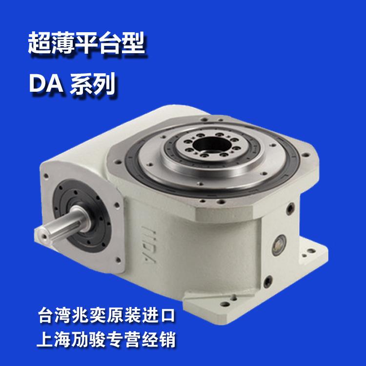 凸轮分割器DA超薄型原装进口非组装拼装台湾兆奕凸轮分割器上海凸轮分割器专营