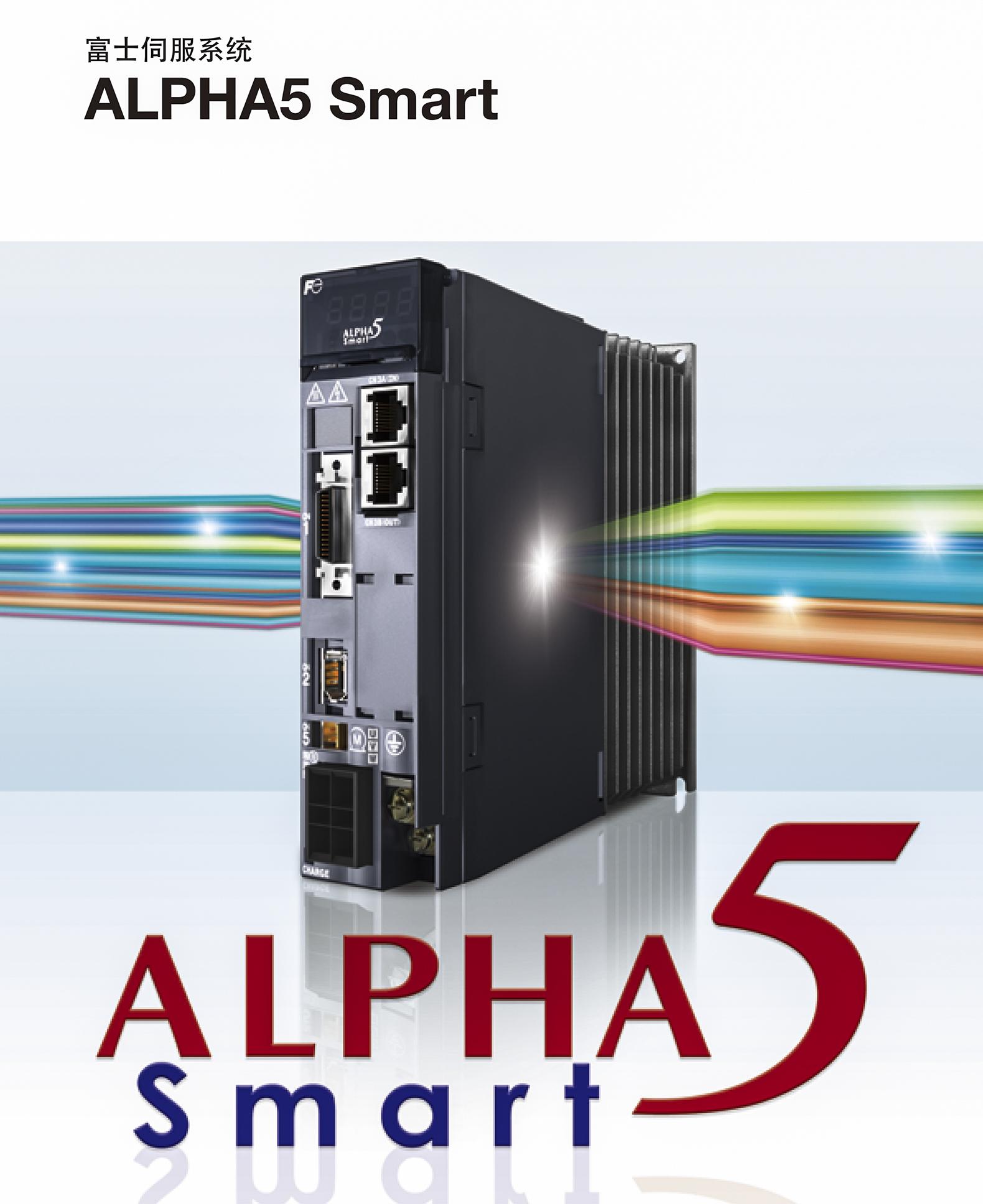 富士ALPHA5 Smart 伺服