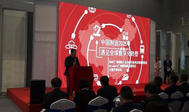 2018广州自动化展会开幕式片段