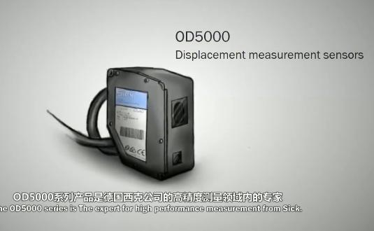 西克(SICK)位移测量传感器OD5000-高精度测量领域的专家