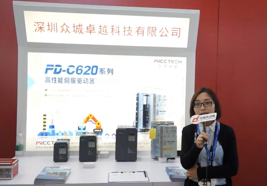 2018深圳机械展之众城卓越