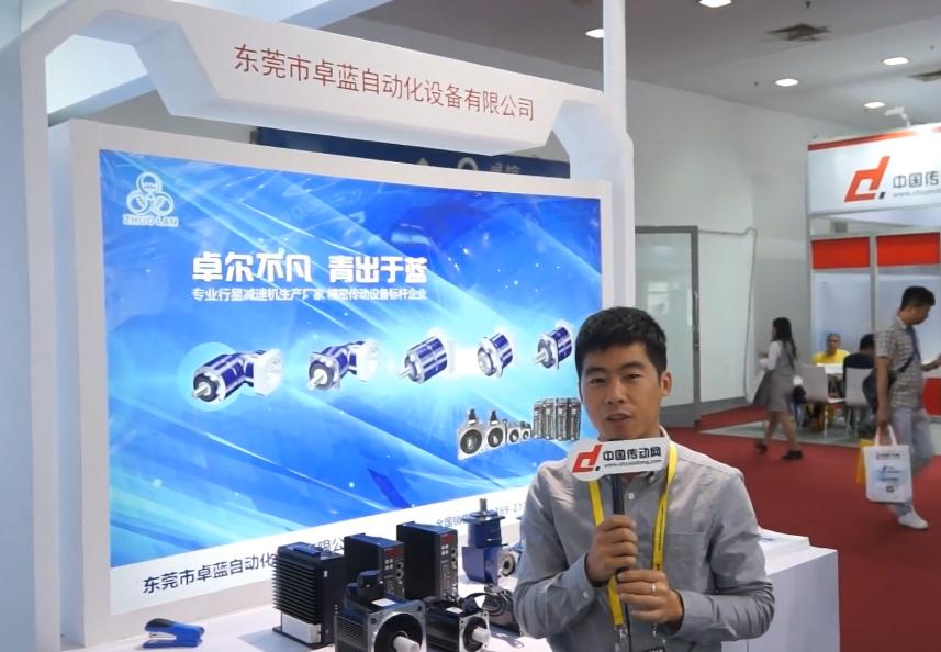 2018深圳机械展之卓蓝