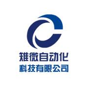 上海雉微自动化科技有限公司
