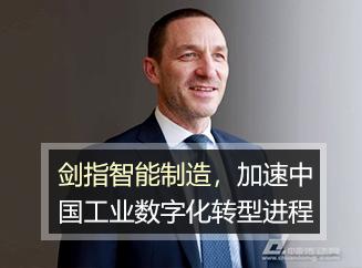 剑指智能制造,加速中国工业数字化转型进程