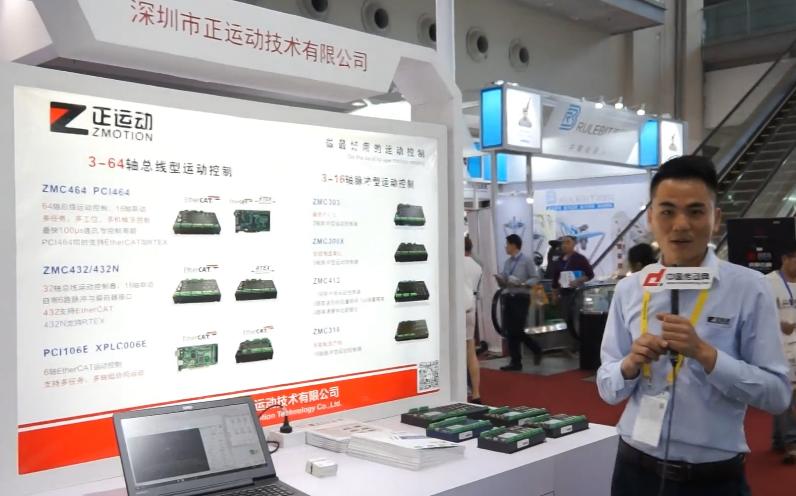 2018深圳机械展之正运动
