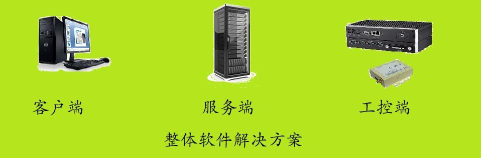 深圳富睿自动化控制服务端软件开发