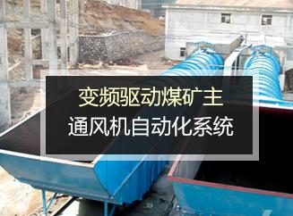变频驱动煤矿主通风机自动化系统