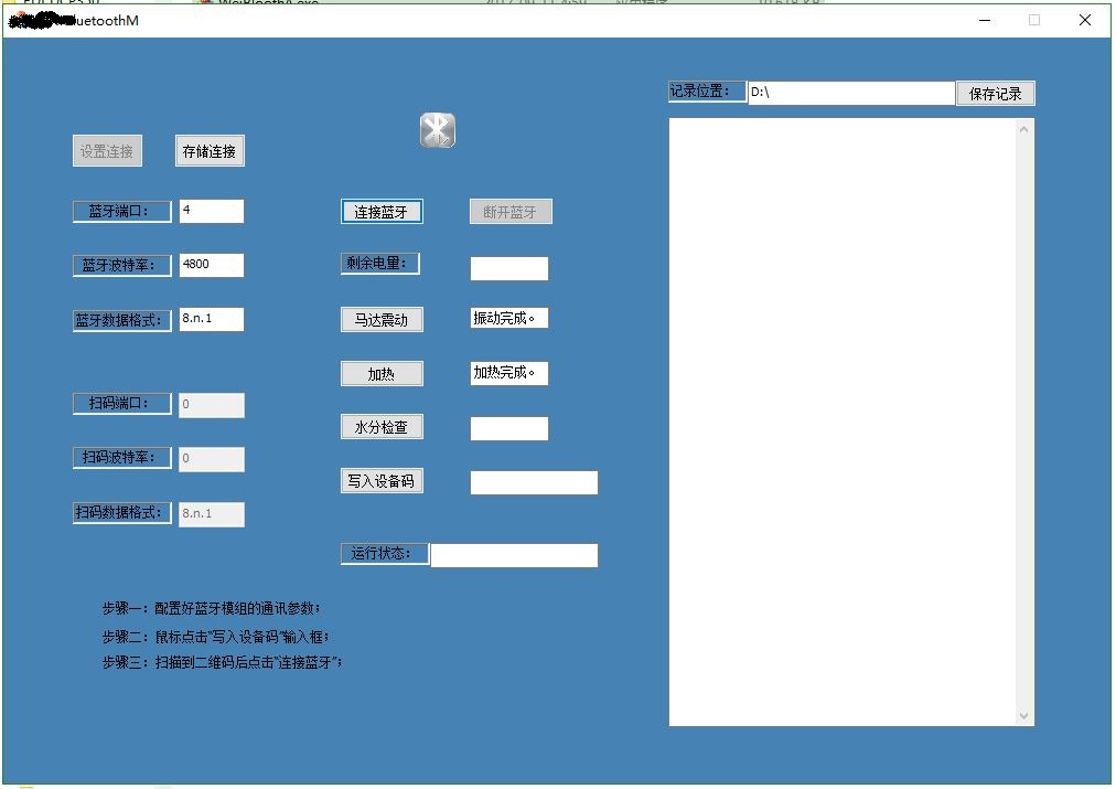 深圳富睿单片机开发485通讯继电器板FP-SA-01