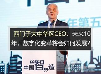 西门子大中华区CEO:未来10年,数字化变革将会如何发展?