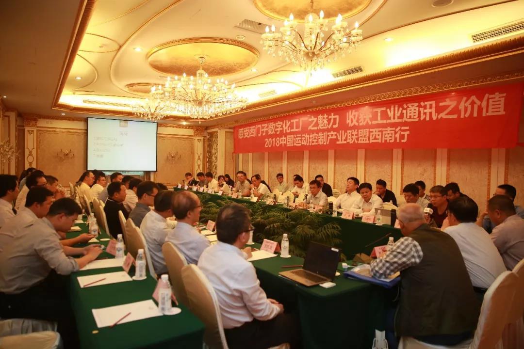 走进数字化工厂,共襄智造盛举——2018中国运动控制产业联盟西南行纪实