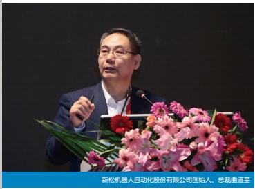 智能制造与智能机器人——访新松机器人自动化股份有限公司创始人、总裁曲道奎先生