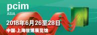 01-上海国际电力元件、可再生能源管理展览会(PCIM)