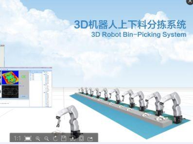 广东工业分拣公司 包装食品视觉分拣系统 机械手视觉定位分拣系统定制